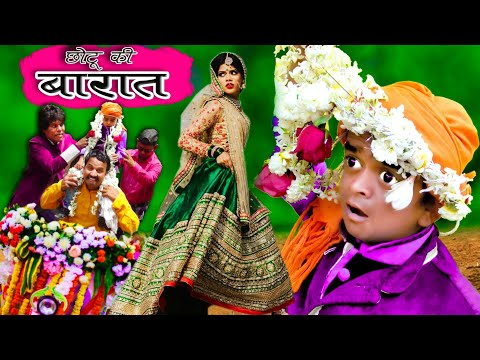 CHOTU ki BARAAT छोटू की बारात   Khandesh Hindi Comedy
