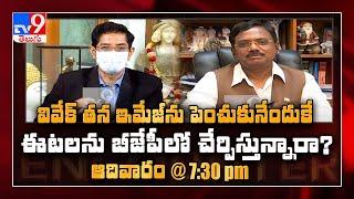 Ex MP Vivek in Encounter with Murali Krishna : Promo - TV9 - TV9