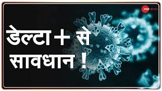 Coronavirus Update: डेल्टा+ को सरकार ने घोषित किया 'वेरिएंट ऑफ कंसर्न'   Delta Plus   Latest News - ZEENEWS