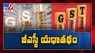 బధిరుల వార్తలు : Covid '5% GST on vaccines, rates reduced on other items', says Sitharaman - TV9 - TV9