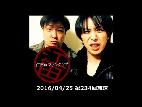 ネットラジオ「江田noファンクラブ」第234回放送(16/04