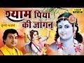 Bani Bani Re Jogan Shyam Piya Ki Jogan , Most Popular Radha Krishna Bhajan , Bhakti Bhajan
