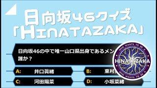 日向坂46 問題『【全10問】日向坂46クイズ「HINATAZAKA」#1』などなど