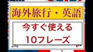 海外旅行 英語 勉強『海外旅行・英語『今すぐ使える10フレーズ』』などなど