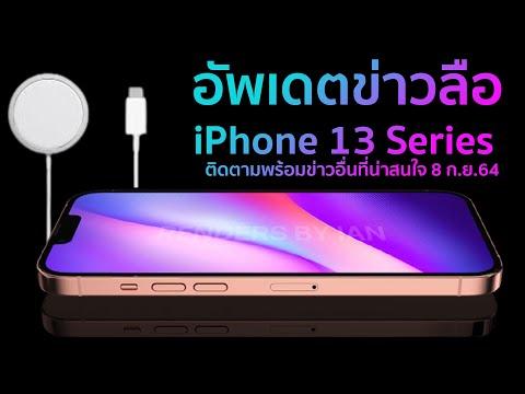 อัพเดตข่าวลือiPhone-13-Series-