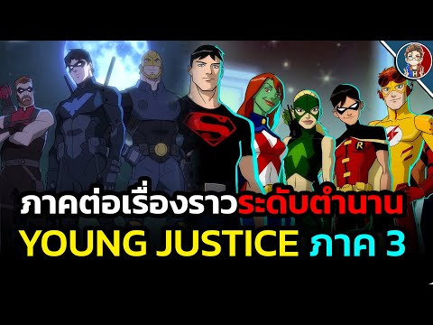 Young-Justice-Season-3:-การเติ