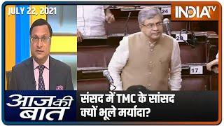 Aaj Ki Baat with Rajat Sharma, July 22 2021: संसद में TMC के सांसद क्यों भूले मर्यादा? - INDIATV