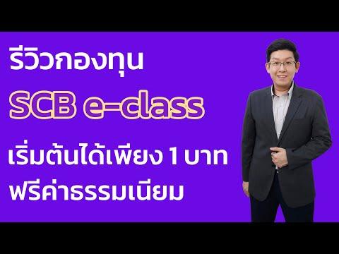 รีวิวกองทุน-SCB-e-class-ลงทุนง