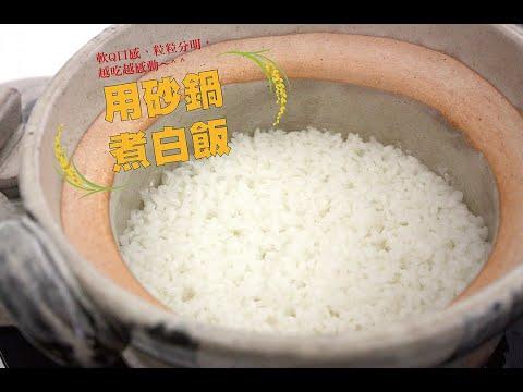 【佐和の私房料理】用砂锅煮白米饭