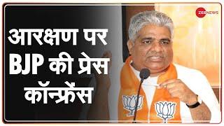 Breaking News: मोदी सरकार ने EWS श्रेणी को 10% आरक्षण दिया- BJP | Press Conference | Bhupendra Yadav - ZEENEWS