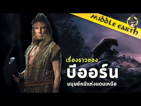 เรื่องเล่าจาก-Middle-Earth-►-B