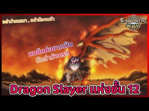 แนะนำการเป็น-Dragon-Slayer-แห่