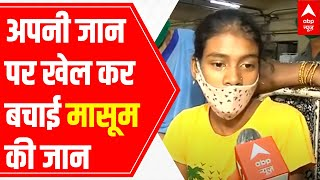 Maharashtra: Minor girl loses leg while saving 2 months baby during landslide - ABPNEWSTV