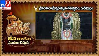 Devaragam : మా ఊరి దేవుడు | శ్రీ పరమేశ్వర స్వామి ఆలయం |  Gudimallam - TV9 - TV9