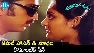 Kamal Haasan backslashu0026 Madhavi Love Scene | Amavasya Chandrudu Movie Scenes | Singeetham Srinivasa Rao - IDREAMMOVIES