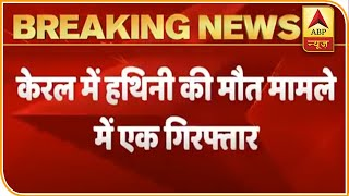 Elephant Killing In Kerala: One Accused Arrested | ABP News - ABPNEWSTV