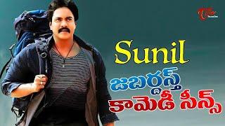 Comedian Sunil All TIme Hit Telugu Movie Comedy Scenes Back To Back | TeluguOne - TELUGUONE