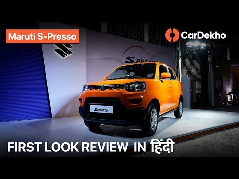 Maruti Suzuki S-Presso First Look Review In Hindi | Price, Variants, Features & more | CarDekho