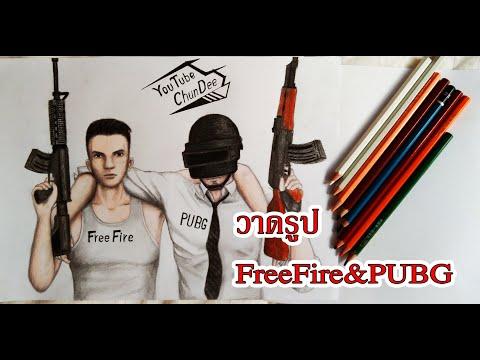 วาดรูป-ฟีฟายพับจี-FreeFirePUBG