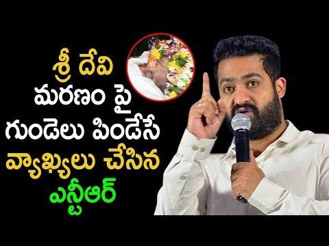 Jr NTR Heart Touching Comment On Sridevi | Latest Telugu Movie News
