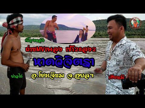 เบื้องหลังการถ่ายMVที่-หาดวิจิ