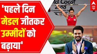 Hopes increased post Chanu Saikhom Mirabai's stellar win: Anurag Thakur - ABPNEWSTV