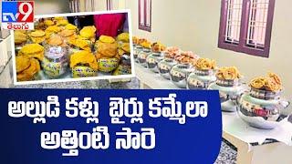 కనీ వినీ ఎరుగని పుట్టింటి సారె - TV9 - TV9