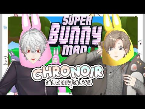 [Nijisanji]-ChroNoiR-กับเกม-Su