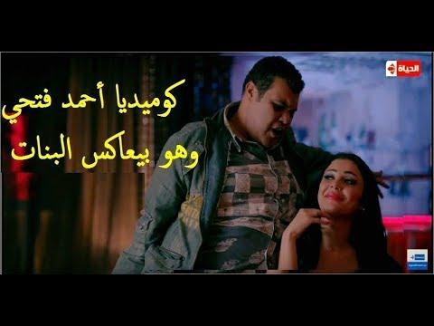كوميديا أحمد فتحي صاحبك بتاع البنات وهو بيعاكس وواخدك يعرفك عليهم هتموت من الضحك