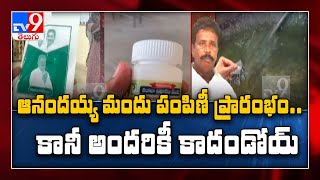 Anandayya medicine : ఆనందయ్య మందు పంపిణీ ప్రారంభం - TV9 - TV9