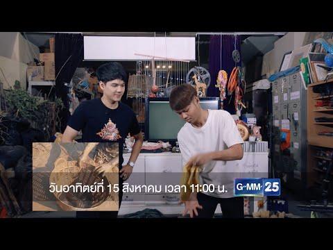 ไทยทึ่ง-WOW!-THAILAND-วันอาทิต