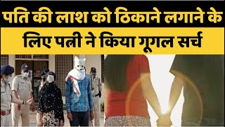 पत्नी ने पति का किया कत्ल और फिर GOOGLE पर ढूढने लगी लाश ठिकाने लगाने के तरीके - AAJKIKHABAR1