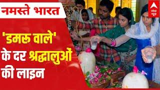 Sawan 2021: Devotees gather in large numbers at Gauri Shankar Mandir - ABPNEWSTV