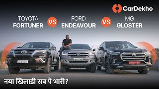 MG Gloster vs Ford Endeavour vs Toyota Fortuner Comparison Review | नया खिलाडी सब पे भारी?| Cardekho