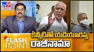 యడ్యూరప్ప రాజీనామా జీర్ణించుకోలేకపోతున్నా అభిమానులు | Karnataka Politics - TV9 - TV9