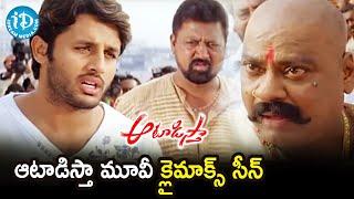Aatadista Movie Climax Scene | Nithiin | Kajal Aggarwal | Naga Babu | Chakri | iDream Movies - IDREAMMOVIES