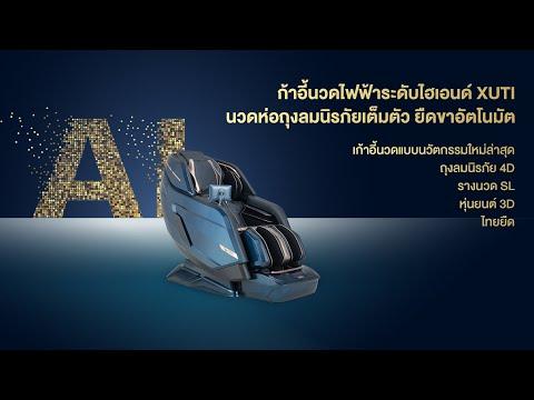 เก้าอี้นวดไฟฟ้าระดับไฮเอนด์-XU