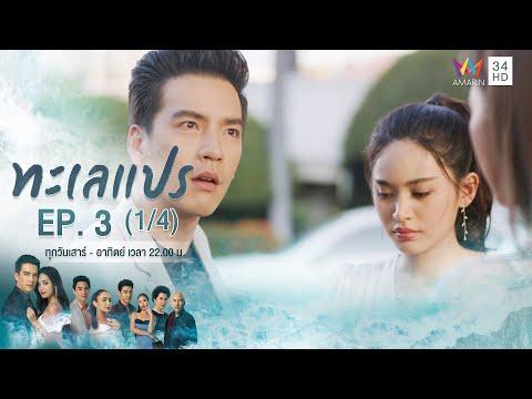 ทะเลแปร   EP.3 (1/4)   18 ม.ค.63   Amarin TVHD34