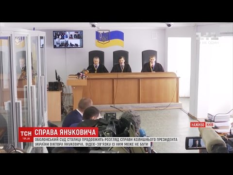 Янукович не вийшов на відеозв'язок підчас розгляду справи в Оболонському суді