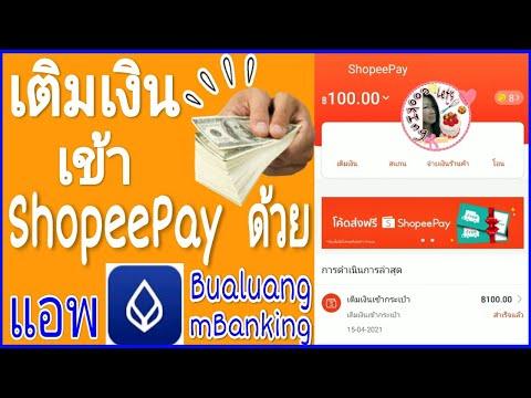 วิธีเติมเงินเข้า-ShopeePay-ด้ว