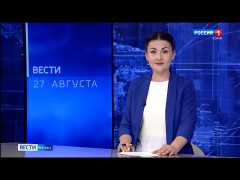Вести-Коми 27.08.2021