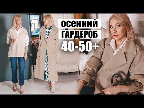 Что носить осенью женщине 40-50+ Примерка одежды✦Тренды осени 2021