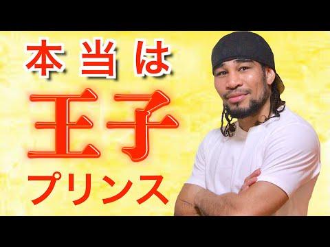 本当は王族なんだ!と言い張る細川バレンタインの名前と国籍。日本名とナイジェリア名の意味!