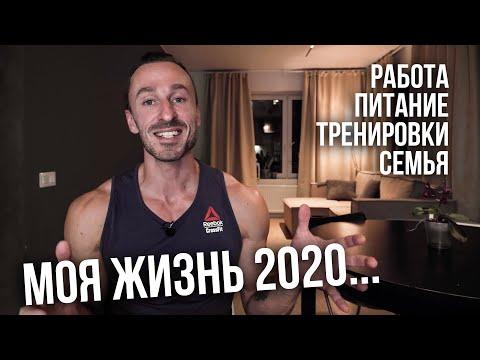 МОЯ ЖИЗНЬ 2020! РАБОТА, ТРЕНИРОВКИ, ПИТАНИЕ, СЕМЬЯ. МИХАИЛ ПРЫГУНОВ