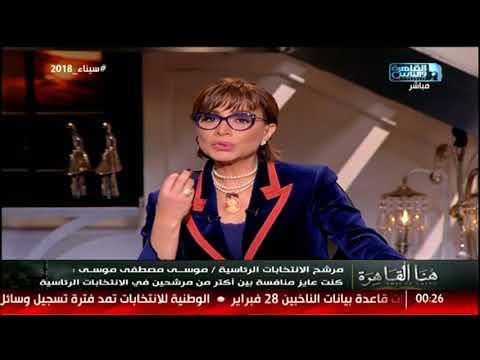 ما هي أمنيات م.موسى مصطفى موسى  لمصر حال خسارته في الانتخابات