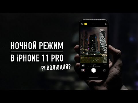 Ночной режим в iPhone 11 Pro - революция? photo