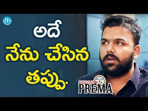 connectYoutube - I Have Done A Wrong Thing - Tharun Bhascker || Dialogue With Prema