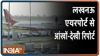 आज से घरेलु विमान सेवाएं शुरू, देखिए Lucknow से यह Ground Report   IndiaTV News - INDIATV