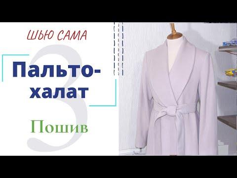 Шью сама ПАЛЬТО-ХАЛАТ с шалевым воротником/Внутренние работы