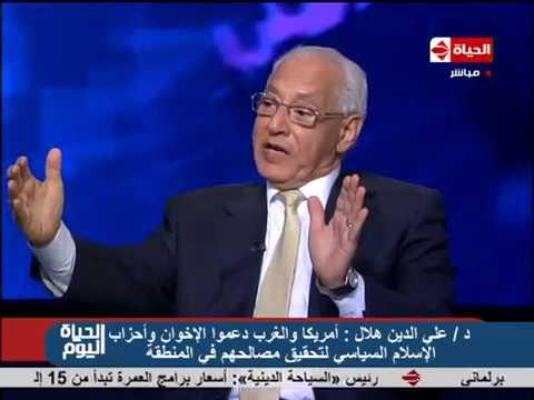 الحياة اليوم – أستاذ العلوم السياسية : الغرب دعموا الإخوان وأحزاب الإسلام السياسي لتحقيق مصالحهم